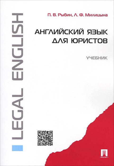 Английский язык для юристов. Учебник / Legal English