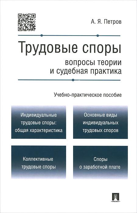 Трудовые споры. Вопросы теории и судебная практика. Учебно-практическое пособие
