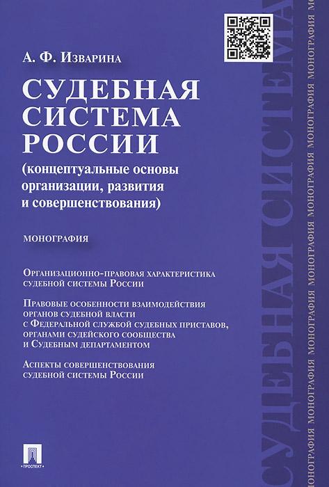 Судебная система России (концептуальные основы организации, развития и совершенствования)