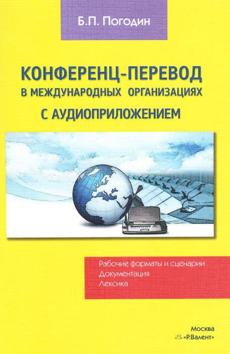 Конференц-перевод в международных организациях. Рабочие форматы и сценарии. Документация. Лексика (+ CD-ROM)