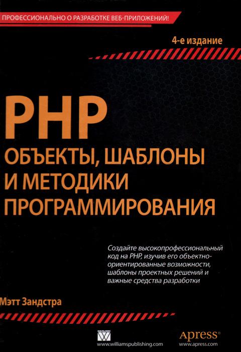PHP. Объекты, шаблоны и методики программирования ( 978-5-8459-1922-9 )