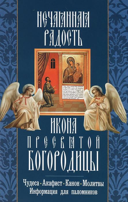 Икона Пресвятой Богородицы Нечаяная радость
