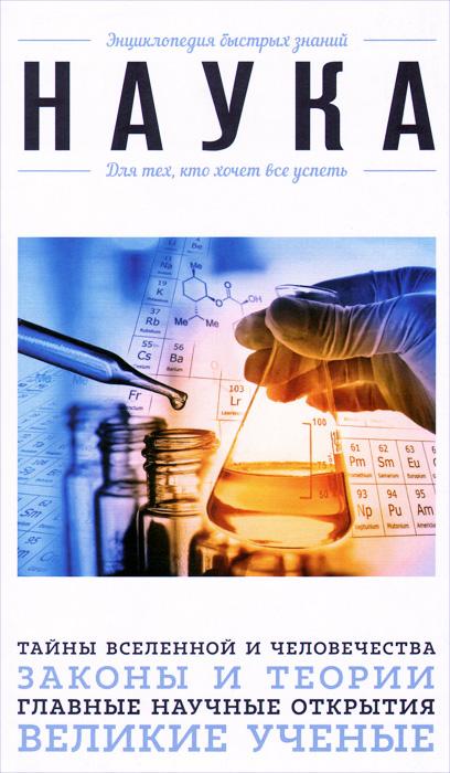 Наука. Для тех, кто хочет все успеть ( 978-5-699-82018-4 )