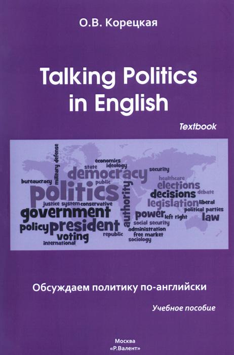 Talking Politics in English: Textbook / Обсуждаем политику по-английски. Учебное пособие