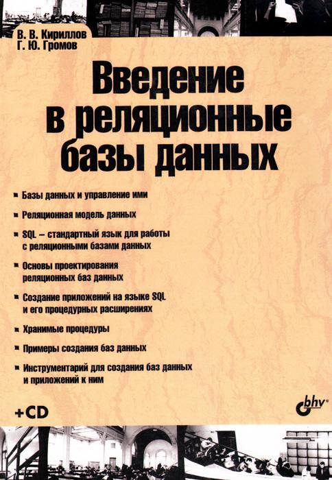 Введение в реляционные базы данных (+ CD-ROM)