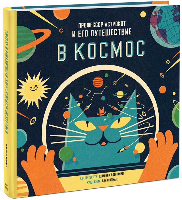 Профессор Астрокот и его путешествие в космос12296407Куда уходит на ночь Солнце? Что скрывает темная сторона Луны? Как рождаются и умирают звезды? Из чего состоят планеты Солнечной системы? Как устроены космические корабли, станции и скафандры космонавтов? Есть ли жизнь за пределами Земли? Профессор Астрокот приглашает вас в увлекательное путешествие, чтобы рассказать все самое интересное, что на сегодняшний день известно ученым о космосе. Наша Вселенная очень сложная, но интересная штука. Многие учёные всю жизнь ломают голову над её загадками. Большинство из них нам ещё только предстоит раскрыть. Но это не беда, ведь с профессором Астрокотом возможно все. Вместе с ним ваш ребенок совершит первое в жизни космическое открытие и обязательно захочет покорить космос. От автора Каждый вечер, когда Солнце садится за горизонт, его закатные лучи расцвечивают небо волшебными красками. Затем наступает ночь, и на потемневшем небе появляются маленькие огоньки - звёзды. Если вы посмотрите вверх, на эти звёзды и темноту между...