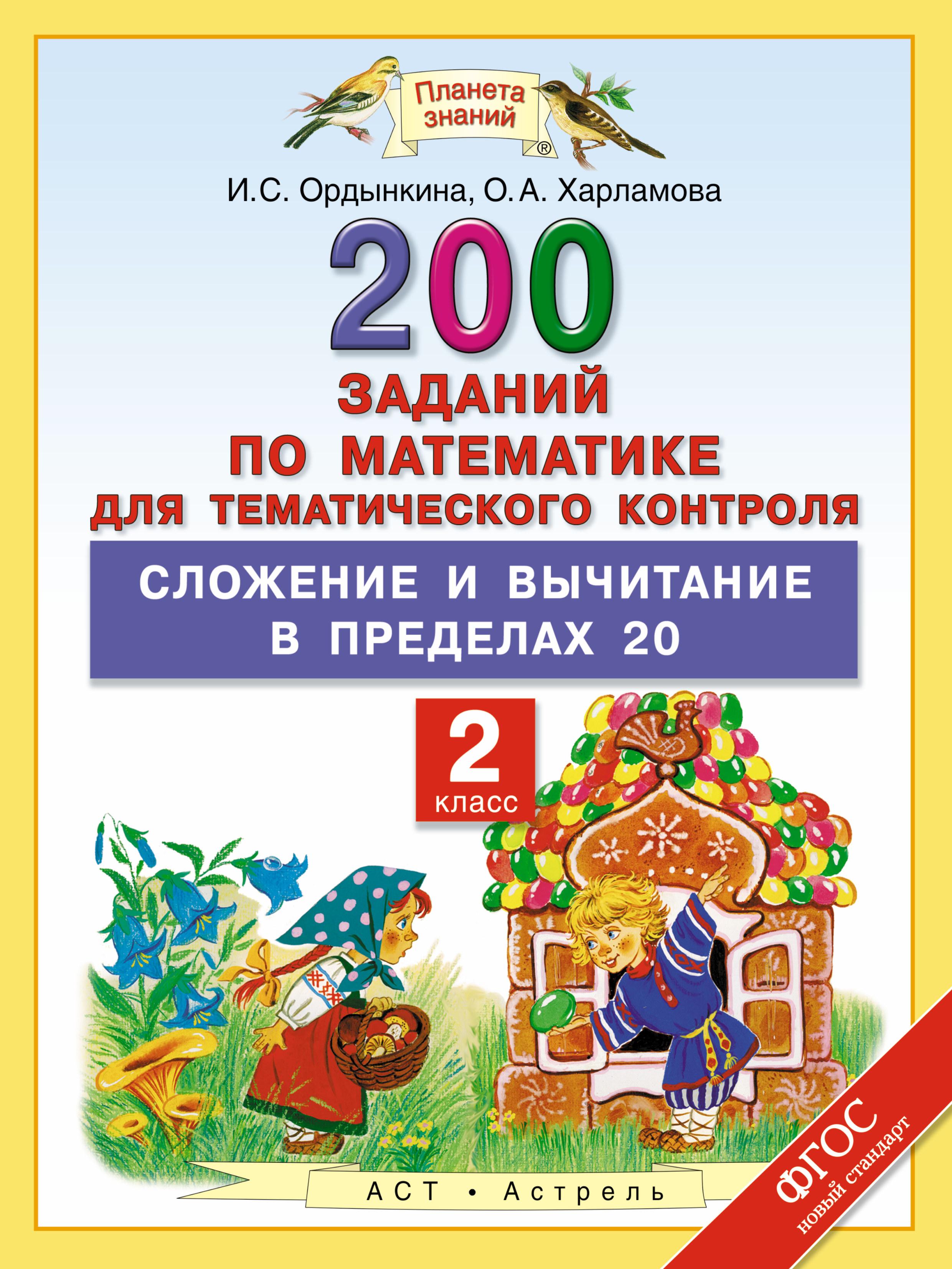 Математика. 2 класс. 200 заданий по математике для тематического контроля. Сложение и вычитание в пределах 20