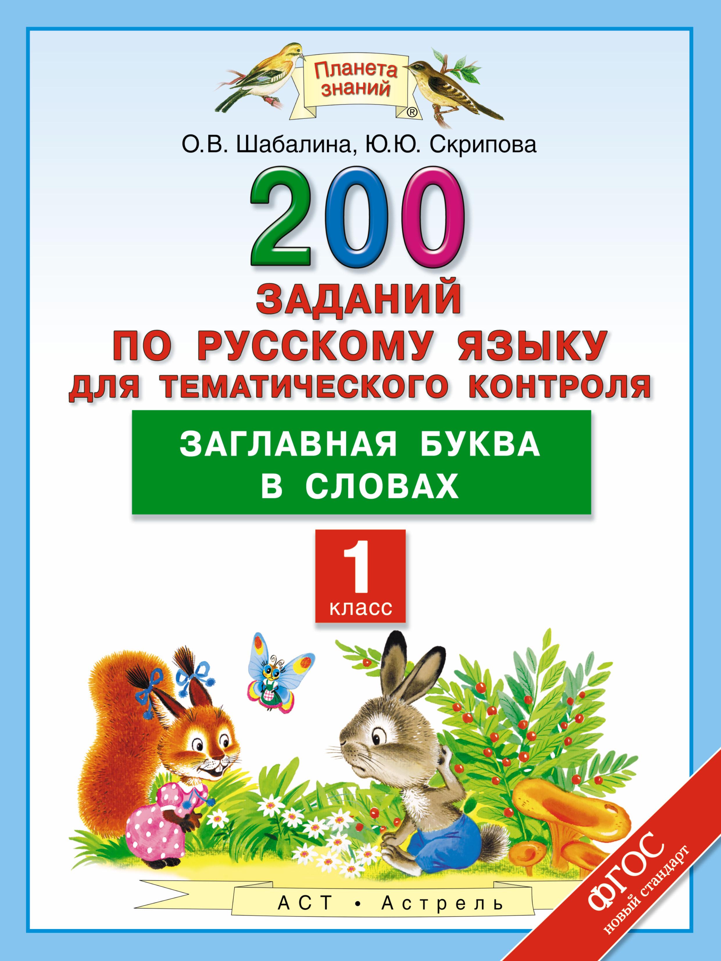 Русский язык. 1 класс. 200 заданий по русскому языку для тематического контроля. Заглавная буква в словах.