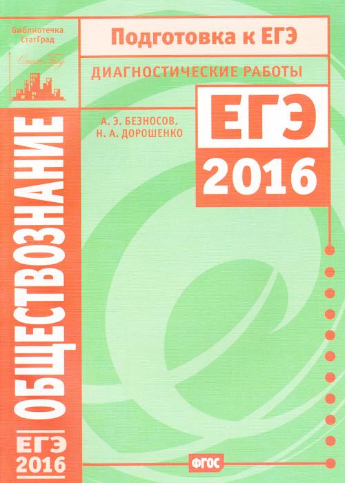 Обществознание. Подготовка к ЕГЭ в 2016 году. Диагностические работы