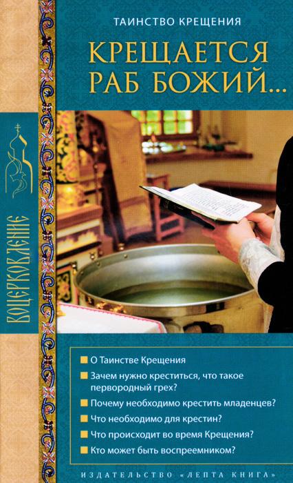 Крещается раб Божий... Таинство крещения