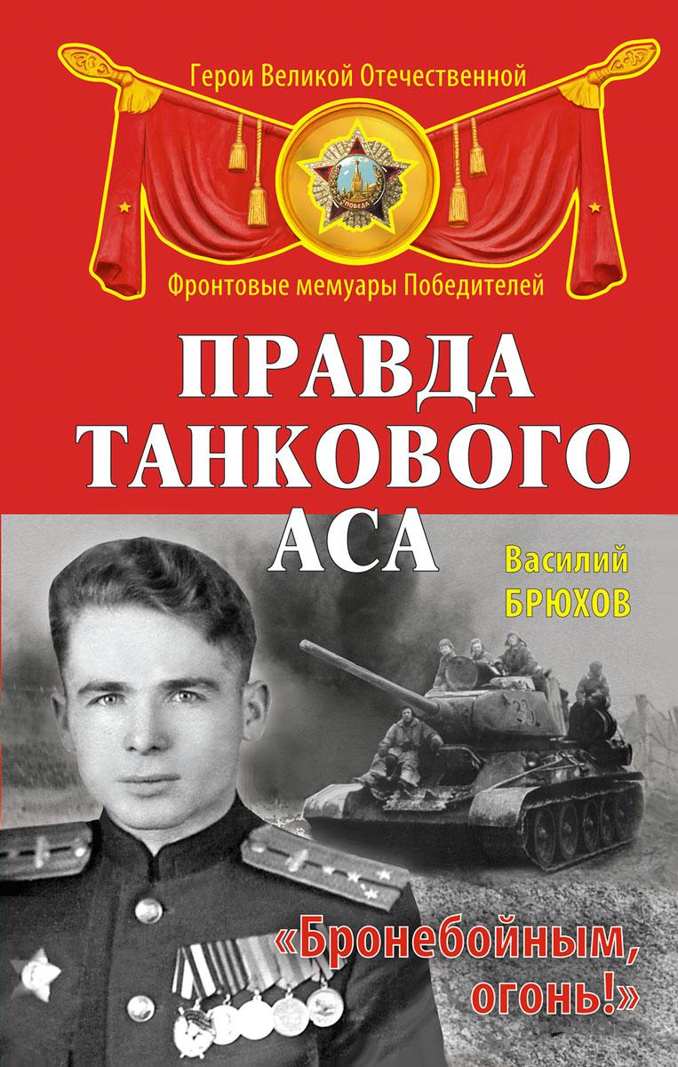 Правда танкового аса.