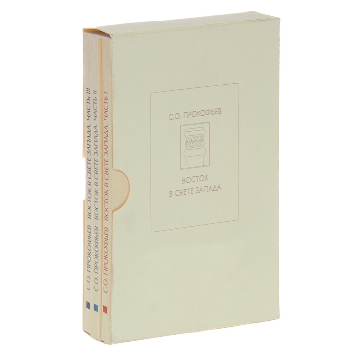 Восток в свете Запада (комплект из 3 книг)