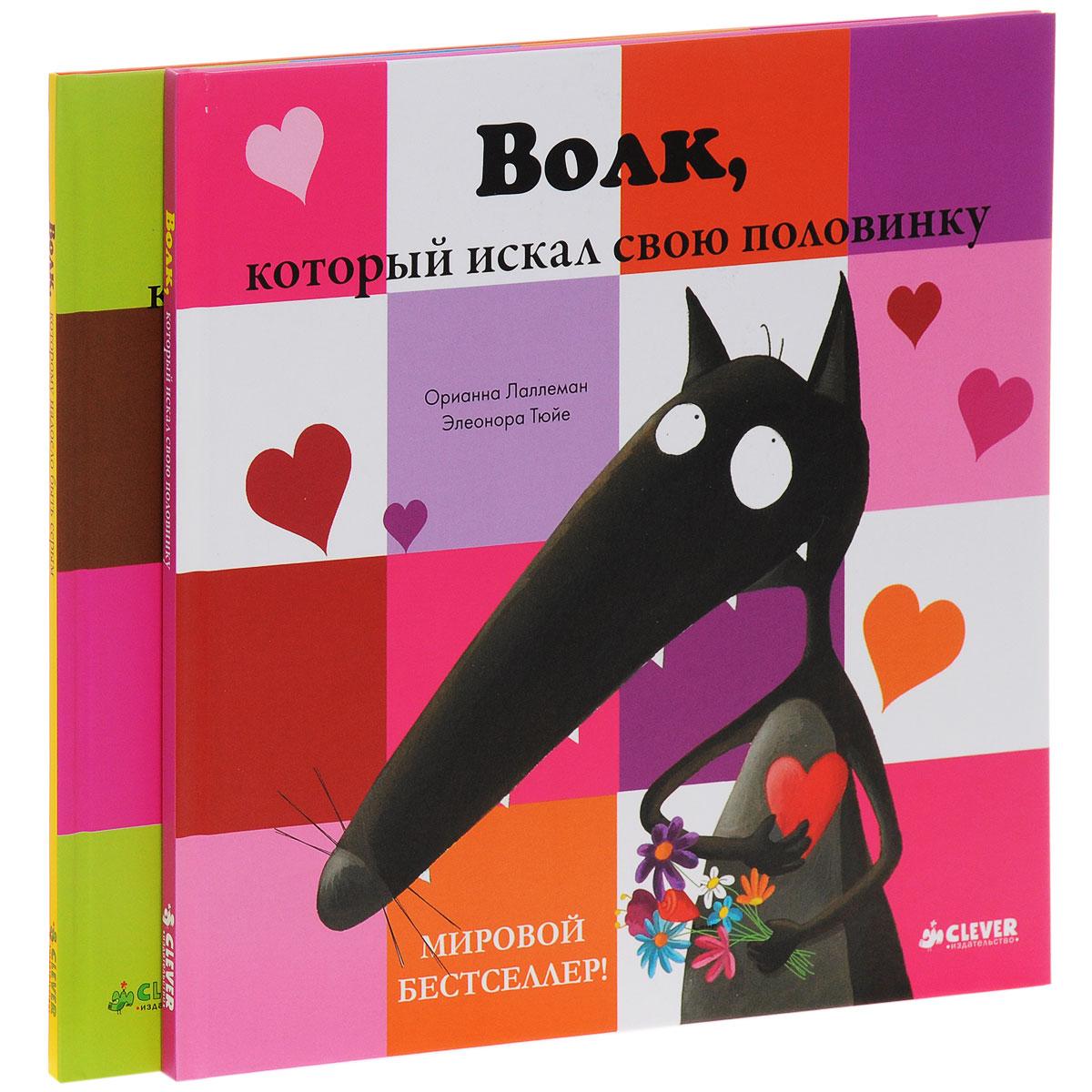 Волк-романтик и сказки Дремучего леса (комплект из 2 книг)
