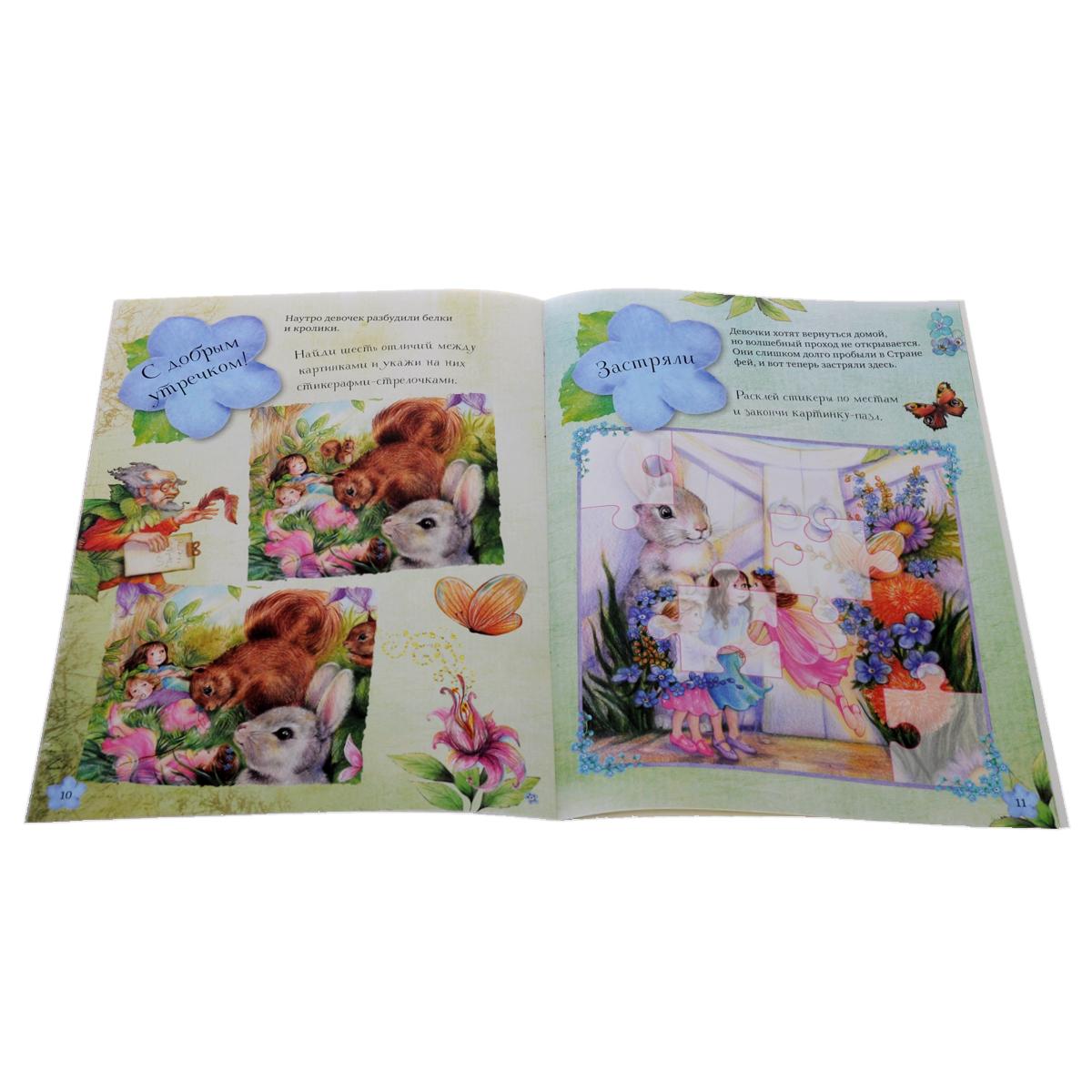 Феи-Незабудки. Чудесные книжки с наклейками (комплект из 3 книг)