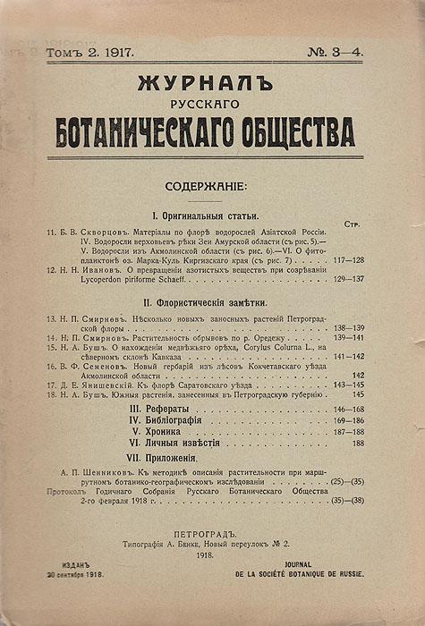 Журнал Русского ботанического общества. Том 2, № 3-4 за 1917 год