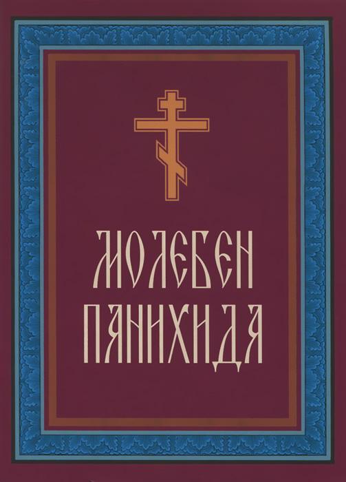 Молебен, панихида