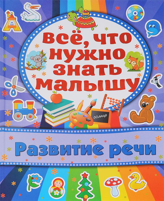Развитие речи12296407Все, что нужно знать малышу - это серия развивающих книг для занятий с детьми дошкольного возраста. Красочные иллюстрации и множество занимательных заданий в лёгкой игровой форме помогут превратить процесс обучения вашего малыша в любимое занятие. Эта увлекательная книга научит вашего ребенка концентрировать внимание, разовьет память и сообразительность. Для занятий взрослых с детьми.