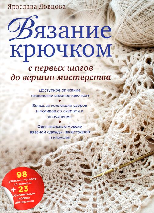 Заказы на вязание спицами крючком