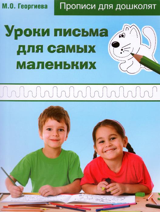 Уроки письма для самых маленьких12296407Прописи - самый эффективный способ развить графические навыки ребенка и подготовить его руку к письму. Занимательные задания, веселые упражнения, забавные картинки помогут дошкольнику потренировать мелкую моторику, выучить цифры и алфавит, научиться считать и читать. Основная цель этой книги - развить у ребенка мелкую моторику. Выполняя увлекательные задания, он научится правильно пользоваться карандашом, раскрашивать рисунки, не выходя за контур, рисовать по пунктирным линиям, повторит цвета. Веселые разнообразные задания помогут заниматься с удовольствием. Адресовано дошкольникам, их родителям и воспитателям и может использоваться, как для домашних занятий, так и в детском саду. Книга поможет ребенку: укрепить мышцы руки, подготовить руку к письму, сформировать наглядно-образное мышление, развить произвольное внимание, зрительное восприятие, графические навыки, расширить словарный запас, ...