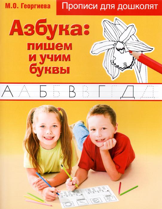 Азбука. Пишем и учим буквы