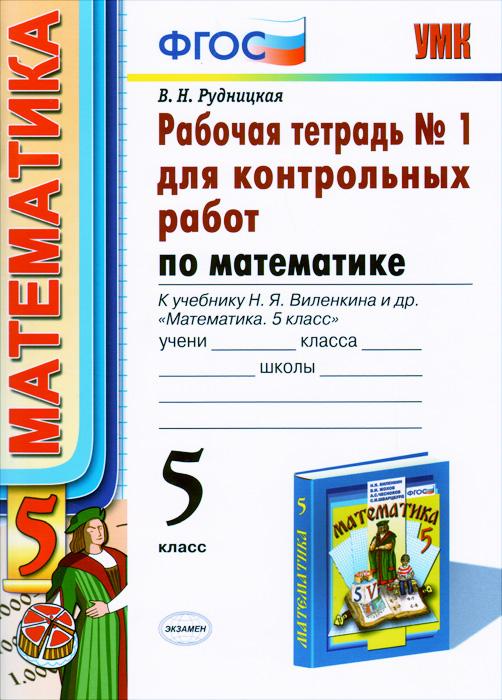 Математика. 5 класс. Рабочая тетрадь №1 для контрольных работ. К учебнику Н. Я. Виленкина