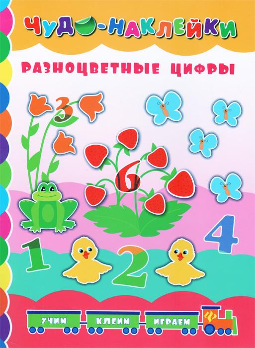 Разноцветные цифры (+ наклейки)12296407С помощью данной книги ваш малыш научится считать от 1 до 10. Яркие интересные картинки и красочные наклейки очень понравятся ребенку. Работа с наклейками также поможет приучить ребенка к аккуратности и развить мелкую моторику кисти, которая способствует развитию речи. Рекомендации по работе с книгой позволят родителям сделать досуг ребенка не только веселым, но и познавательным. Книга предназначена для совместной работы родителей с детьми дошкольного возраста.
