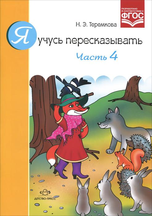 Я учусь пересказывать. Часть 412296407В пособии представлены семь рассказов, простых и доступных по содержанию, имеющих четко выраженный сюжет, приближенных к личному опыту детей, для обучения ребенка пересказу по опорным картинкам, с целью развития связной речи. Каждый рассказ сопровождается иллюстративными картинками и вопросами для беседы с ребенком. Кроме того, для внесения игрового момента, так важно для дошкольника, ребенку предлагается раскраски и различные задания: Пройди лабиринт, Найди отличия, Сгруппируй по признаку и др. Пособие предназначено для учителей-логопедов, педагогов и воспитателей ДОО, а также родителей дошкольников.