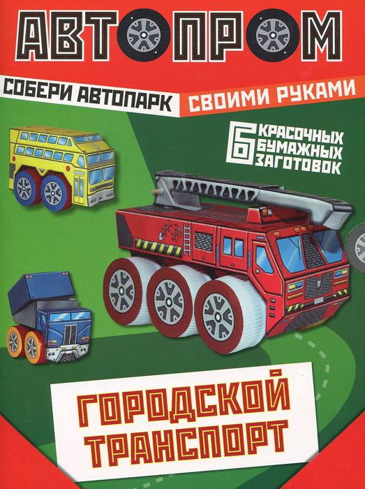 Городской транспорт (набор из 6 бумажных заготовок)