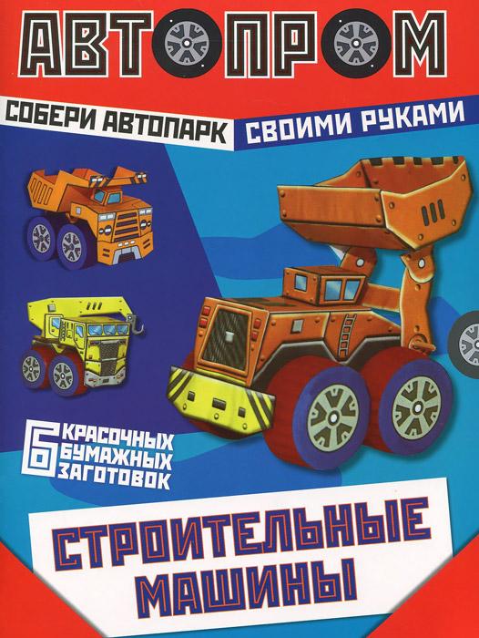 Строительные машины (набор из 6 бумажных заготовок)