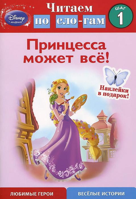 Принцесса может всё! Шаг 1 (+ наклейки)