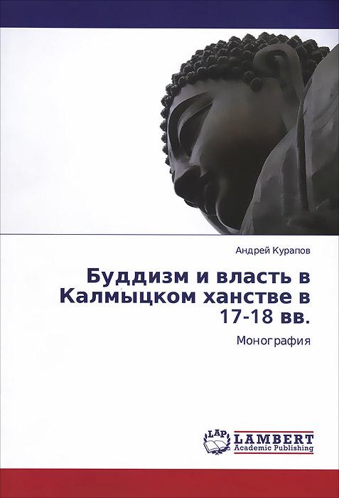 Буддизм и власть в Калмыцком ханстве в 17-18 вв