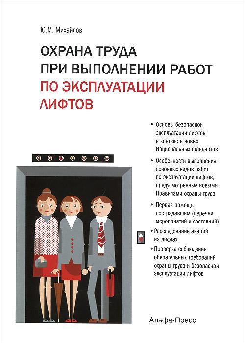 Охрана труда при выполнении работ по эксплуатации лифтов