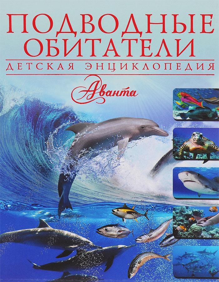 Подводные обитатели. Детская энциклопедия