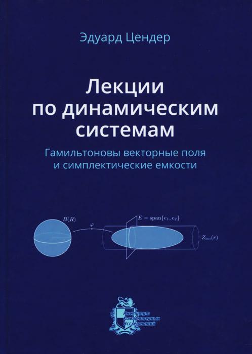 Лекции по динамическим системам. Гамильтоновы векторные поля и симплектические емкости
