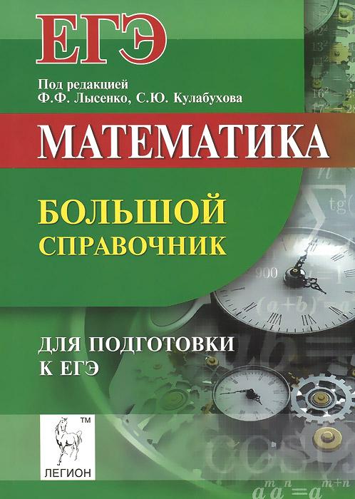 Математика. Большой справочник для подготовки к ЕГЭ