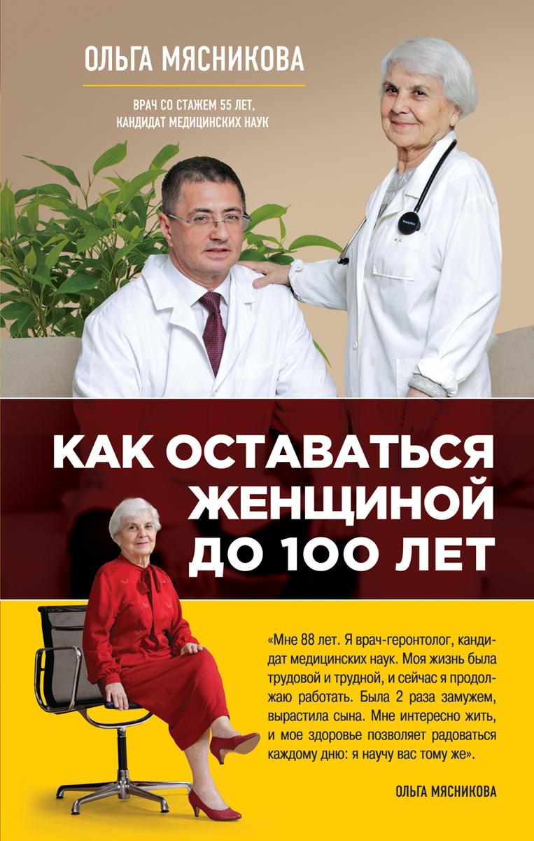 Как оставаться Женщиной до 100 лет ( 978-5-699-81619-4 )