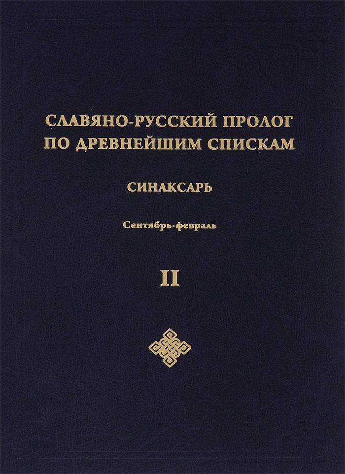 Славяно-русский Пролог по древнейшим спискам. Синаксарь. Сентябрь-февраль. Том 2