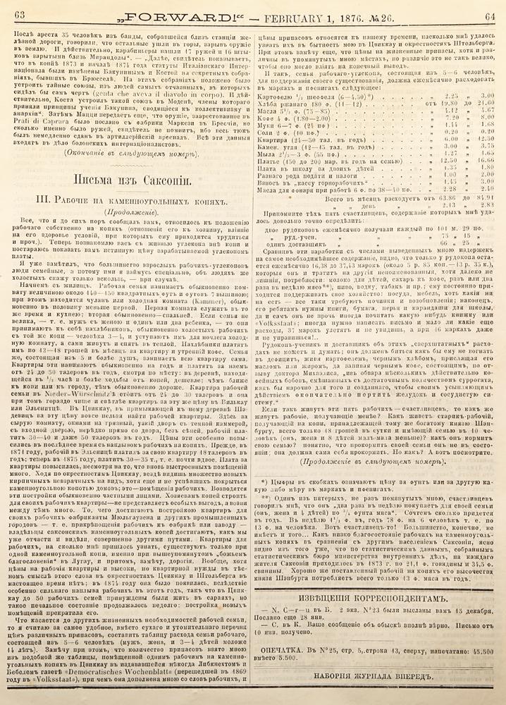 """Газета """"Вперед!"""" № 26 за 1876 год"""