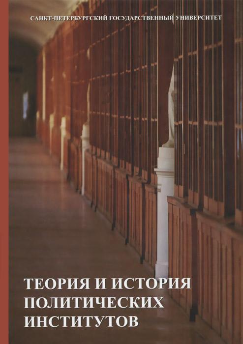 Теория и история политических институтов. Учебник