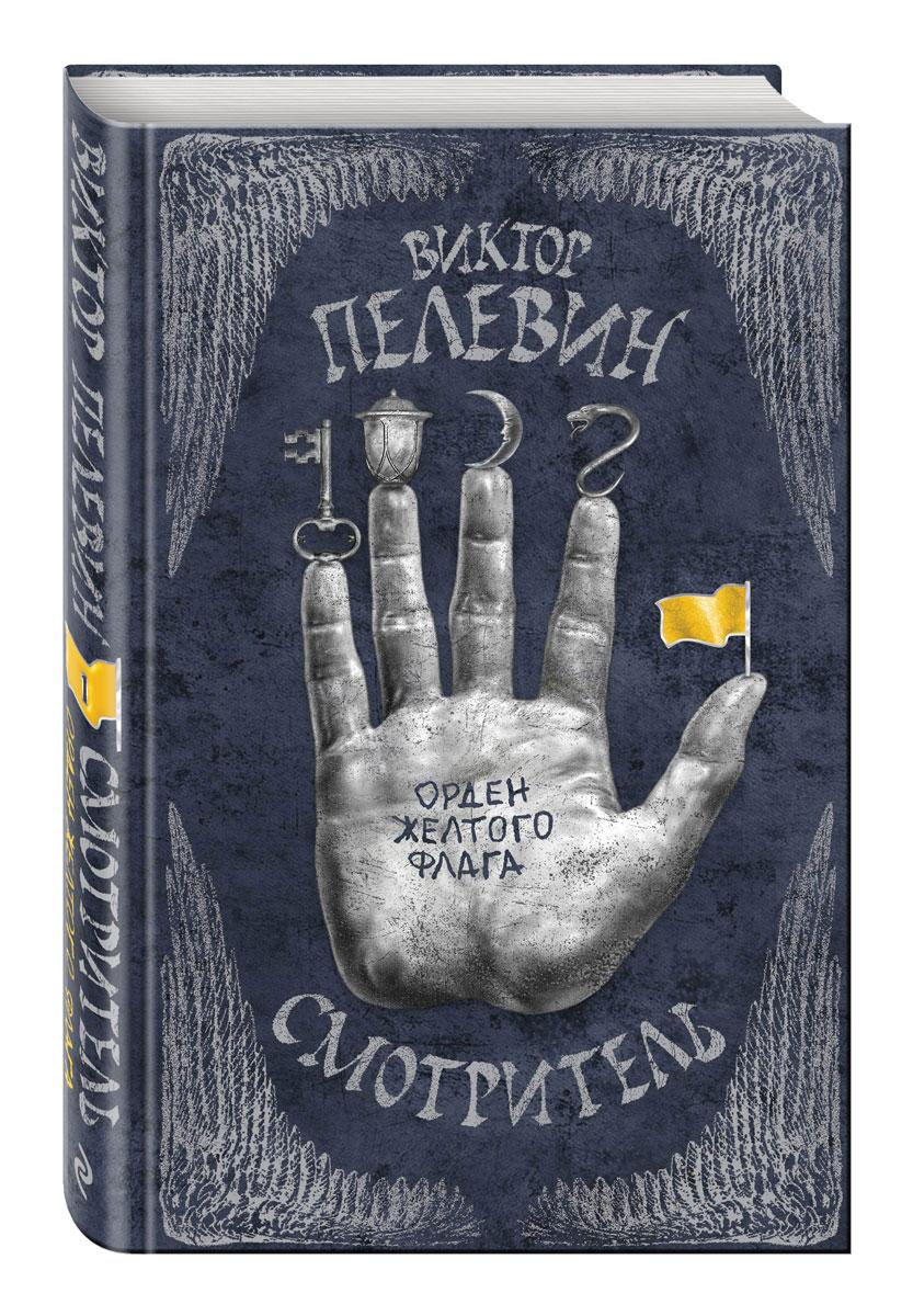 Смотритель. В 2 томах. Том 1. Орден желтого флага