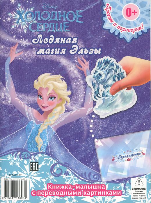 Настоящая любовь Анны. Ледяная магия Эльзы