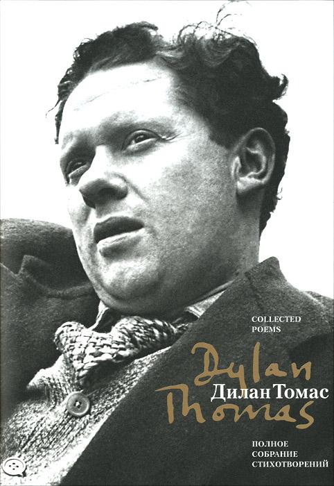 Zakazat.ru: Dylan Thomas: Collected poems / Дилан Томас. Полное собрание стихотворений. Дилан Томас