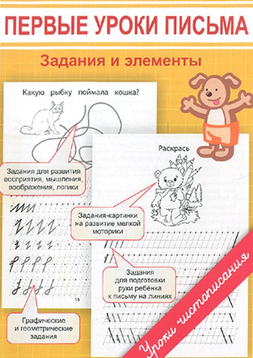 Первые уроки письма. Задания и элементы