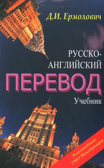 Русско-английский перевод. Учебник. Методические указания и ключи к учебнику (комплект из 2 книг)