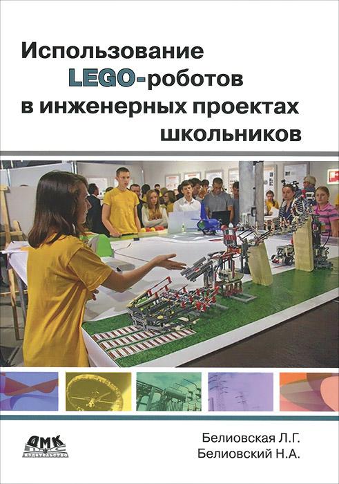 Использование LEGO-роботов в инженерных проектах школьников. Отраслевой подход. Учебное пособие