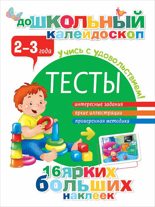 Тесты. 2-3 года (+ наклейки)12296407В этой книжке подобраны увлекательные развивающие задания для детей 2-3 лет. Играя с наклейками и тренируя пальчики, малыш будет выполнять упражнения на развитие мышления, логики, памяти, речи и осведомленности. Маленький ученик закрепит представления о размере, высоте и длине предметов, приобретет навыки устного счета. Обводя и раскрашивая рисунки, ребенок совершенствует мелкую моторику. Разнообразие заданий, красочные рисунки и 16 ярких наклеек сделают занятия долгожданными для малыша.