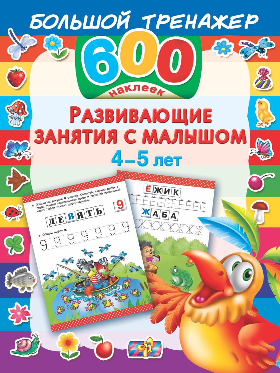 Развивающие занятия с малышом 4-5 лет (+ наклейки)