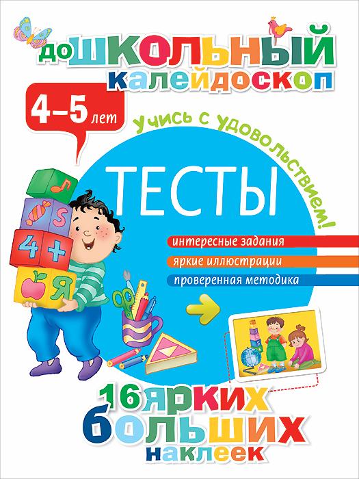 Тесты. 4-5 лет (+ наклейки)12296407В этой книжке подобраны увлекательные развивающие задания для детей 4-5 лет. Играя с наклейками и тренируя пальчики, малыш будет отвечать на вопросы, сравнивать предметы по разным признакам, выполнять задания на развитие мышления, логики, памяти, речи и осведомленности. Маленький ученик закрепит сенсорные и математические представления. Обводя, дорисовывая и раскрашивая картинки, ребенок не только совершенствует мелкую моторику, но и учится творчески мыслить. Разнообразие заданий, красочные рисунки и 16 ярких наклеек сделают занятия долгожданными для малыша.