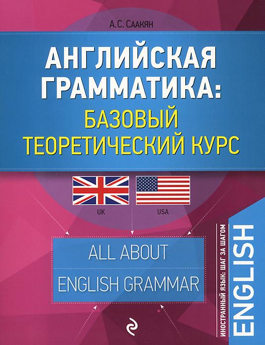 Английская грамматика. Базовый теоретический курс