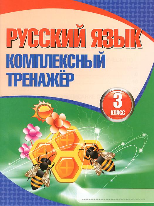 Русский язык.3 класс. Комплексный тренажер